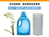 風清白蘭香精洗衣液香精香味留香洗滌香精廠家批發供應