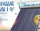 力诺瑞特太阳能,净水器大同总代理