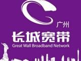 中山长城宽带安装办理 - 光纤宽带报装资费