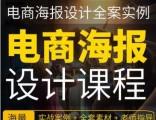 朝阳平面设计班 PS AI CDR海报设计培训班