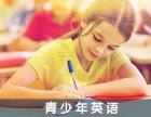 合肥中学英语培训哪家好 新动态英语