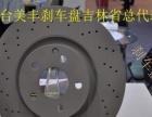 高力汽贸城专业换各种轿车刹车片,刹车盘,陶瓷刹车片