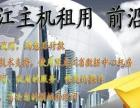 大庆云服务器租用
