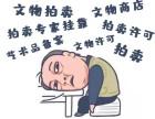 北京普通拍卖公司转让变更