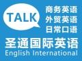 怎么练好英语口语 深圳龙岗英语培训学校