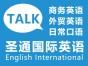 深圳英语口语培训班费用 龙岗商务英语培训班
