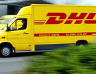 青岛寄往俄罗斯 澳大利亚 非洲 亚洲 DHL快递价格低