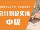 上海松江区哪个会计培训机构比较好