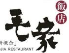 毛家饭店加盟费用多少钱