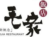 毛家饭店可以加盟吗