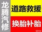南京全市极速搭电瓶补胎换胎汽修车送油拖车救援服务中
