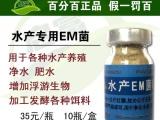 央视里面说的养虾专用EM菌活性菌的厂家电话和价格图片