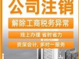 大興亦莊注冊公司0元,代理記賬,公司注冊地址,公司注銷變更