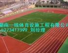怀化中方县塑胶跑道施工承包价格湖南一线体育设施工程有限公司