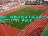 怀化麻阳县塑胶跑道工程造价 湖南一线体育设施工程有限公司