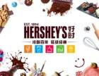 上海好时HERSHEY S加盟费多少,怎么加盟好时甜品