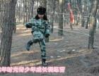 沈阳学生冬令营我是一个兵 体验军旅,励志感恩