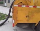 开发区江山路管道疏通 管道清洗 市政管道清淤 化粪池清理