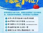 南宁跨考考研 上市周年庆