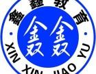 鑫鑫教育学历提升职业资格培训报名送礼品