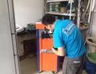 晋中榆次制冰机冰激凌机专业维修 正规 专业更放心