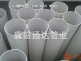 太原PVC排水管太原PVC电力管