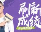 惠州麦地高三数学补习星火教育高三数学补习班圆梦名校