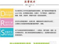 纯人工翻译/英语翻译公司/合同说明书文献摘要