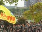 特殊教育学校 广东问题少年学校 迷茫少年 立德学校