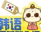 韩语新开课,学习韩语来莱西山木培训。