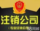 速办公司注销 补帐建账 工商税务银行全程处理