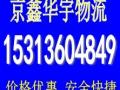 北京到淄博货运专线直达 天天发车
