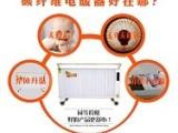 碳纤维电暖器 世季风品牌 sjfdnq-2000