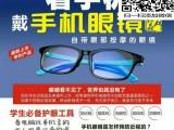 爱大爱手机眼镜做代理卖不出去怎么办?零售多少钱?