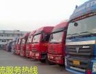 济宁到上海特快专线、货运物流运输、整车零担、车队