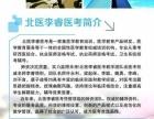 北医李睿医考睢宁分校