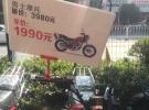 全新男士摩托车!半价出售!速来围观!1元