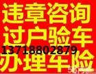 代办北京汽车过户外迁上外地牌照人车不去 异地年检委托书