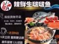 十余年餐饮经验 整店输出 护航运营 辣鲜生啵啵鱼加盟