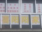 喜阳阳家政专业搬家搬运 跨省市长途搬家 市内短途搬家