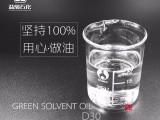 D30环保溶剂油 挥发性好溶解能力强茂名实华大量供应