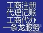 甘肃企帮宝工商注册财税代办