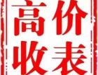 沙县本地回收名表 品牌表