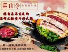 酱猪蹄加盟 小吃代理 马瓢牛肉火锅加盟,店店火爆,一年致富