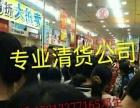 超市专业清货公司,新丰百货超市短期专业清货公司电话