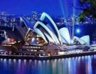 保签澳洲商签 免雅思、免学历、免投资,直拿澳洲PR