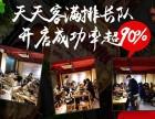 中国特色餐饮加盟 西南特色马瓢黄牛肉火锅,味美价廉开店必赚