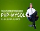 哈尔滨专业PHP网站建设培训机构