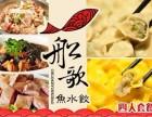 船歌鱼水饺加盟,小本创业,大品牌,小创业,让你开店无忧