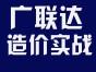 济宁广联达预算造价实战培训,短期培训等于三年自己摸索